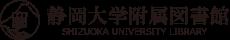 静岡大学附属図書館